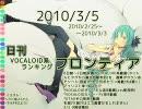 日刊VOCALOID系ランキング フロンティア 2010/3/5