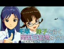 千早・律子と行く関西三空港めぐり 第1話