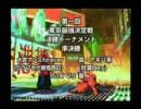ストⅢ 3rd strike 第一回東京最強決定戦 準決勝part1