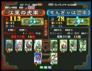 三国志大戦3 頂上対決 2010/3/5 江東の虎軍 VS もんぎゃは団軍