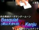 【DM】Basquiat(EM 岡山4位) VS Kanju 2本目【デュエマ】