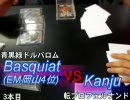 【DM】Basquiat(EM 岡山4位) VS Kanju 3本目【デュエマ】