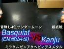 【DM】Basquiat(EM 岡山4位) VS Kanju 4本目(最終戦)【デュエマ】