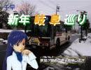 【旅m@s】千早と行く、新年岐阜巡り 2