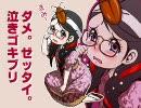 【おきらく女】 ベヨ姐さんのオシオキTIME★33発目 【だらりん実況】