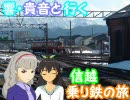 【旅m@s】響・貴音と行く信越乗り鉄の旅!第4話