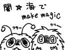 【手書き遊☆戯☆王】王/様☆社/長(平/山/氏風)にmak/ema/gic【腐向け】