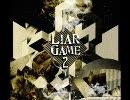 Liar Game ライアーゲーム ~ Garden of Eden ~