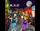 【例大祭7】東風洩祀 ~ Lotus from orient【フェード】