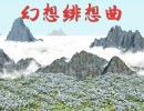 【東方メドレー】幻想緋想曲 ~ Heavens Fantasia thumbnail