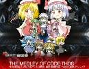 【東方紅魔郷アレンジメドレー】THE MEDLEY OF CODE:TH06 (単体版) thumbnail