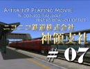 【A列車で行こう9】ニコニコ鉄道神領支社開発史 #07 thumbnail