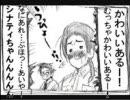 【APヘタリア】 シナテイ 【マッシュアップ】