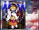 【東方】タイガー少女のBGMを変えてみた【星蓮船】
