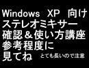 (修正版 sm1013796)Windows XP 向けステレオミキサー確認&使い方講座
