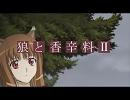 【狼と香辛料MAD】 Eternal Love 【おかえりⅡ次元】