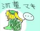 【MMD】黒華音マキとロールちゃんでにとりの唄【配布休止】