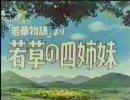 国際映画社・若草の四姉妹 OP
