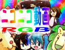 【歌ってみた】ニコニコ動画RGB【歌い直してみた】