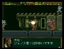 スーパーファミコン フロントミッション ガンハザード その27