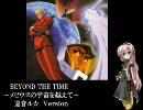 【巡音ルカ】BEYOND THE TIME~TM NETWORK 【カバー曲】