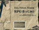 【ヘタリア】RPG作ってみた ~ヘタクエ~【Part27】