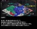 【三国志9】魏国が東方勢にもっこもこ第15,16ターン【防衛戦】