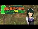 【卓M@s】続・小鳥さんのGM奮闘記 Session4-2【ソードワールド2.0】