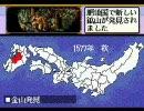 【天下布武】シナリオ2武田家で天下を目指す 2