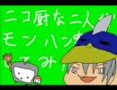【MHP2G】ニコモン!!【実況】part19~できるゲームが限られる、、、~