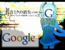 Google翻訳の消失 ~READ END~