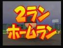 【パワプロ15】安西先生・・・野球が・・・したいです【実況】part8 thumbnail