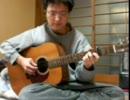 グニグーグーのギターで1曲 その十六