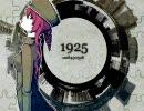 【重音テト】1925【UTAUカバー】