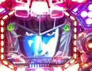 [パチンコ] CRF超時空要塞マクロス バトロイド第六変形 thumbnail