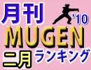 月刊MUGENランキング'10年2月号 上巻