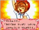 カードキャプターさくら 友枝小学校大運動会 リベンジ!!