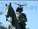 仙台城跡で伊達政宗騎馬像を撮ってきた