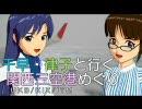 千早・律子と行く関西三空港めぐり 第2話