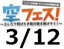 [NKH]作ってみた祭連動企画「空フェス!」イベント完全生中継!- 3/12
