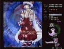 東方永夜抄-Extra-妖夢(2/2)