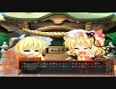 【東方xお笑い】忙しい人のための妖々夢をプレイPart12 修正版 thumbnail