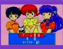【MSX】らんま1/2 飛龍伝説【OP・ED】