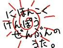 日本国憲法前文の歌 歌ってみた