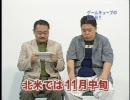 2001/05/09 ゲームWAVE 浜さん光のすげぇーイイ話  ゲームキューブの話