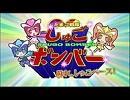 しゅごキャラ!【 たまご戦士しゅごボンバー】 thumbnail