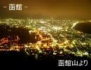 夜景ヲタが自分で撮った写真を晒してみる -北海道編-