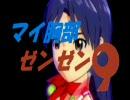 【替え歌】サイボーグ009(新・猫ジP版)【歌ってみm@ster】