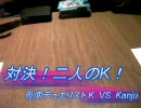 【DM】対決!二人のK!仮面デュエリストK VS Kanju【デュエマ】