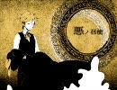 【歌ってみた】 悪ノ召使 ~velvet mix~【Nami-chan】